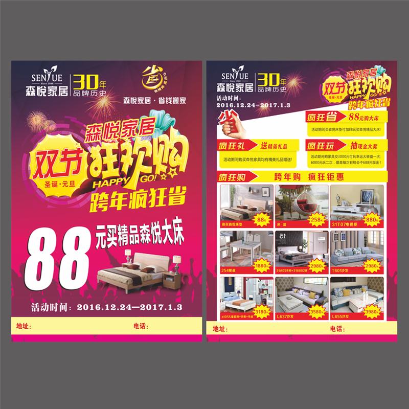 合版宣传单 dm单 单页 铜版纸宣传单 传单印刷 广告设计|印刷 宣传单